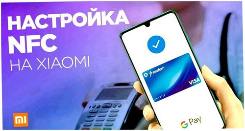 Настройка NFC Redmi Note 8t